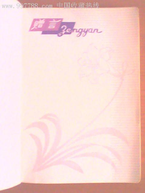 古典美女日记本