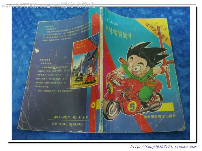 [七龙珠]不寻常的v价格-价格:3元-se6045170-漫漫画女生H大全图片