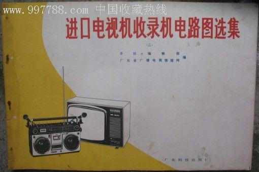 金卡电视机收录机电路图选集(二)