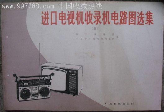 金卡电视机收录机电路图选集(五)