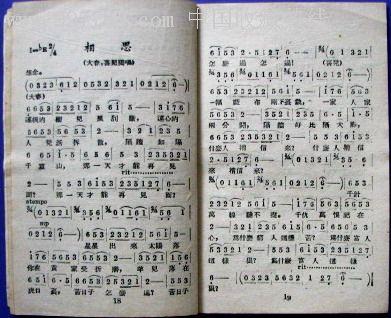 基督教歌谱使命