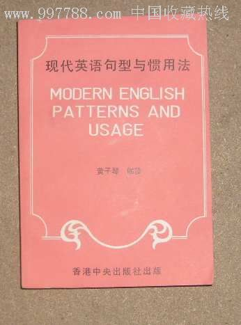 现代英语句型与惯用法