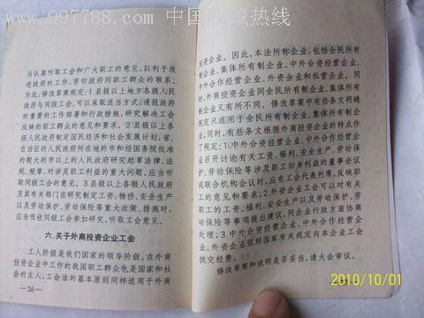 中国人民共和国工会法