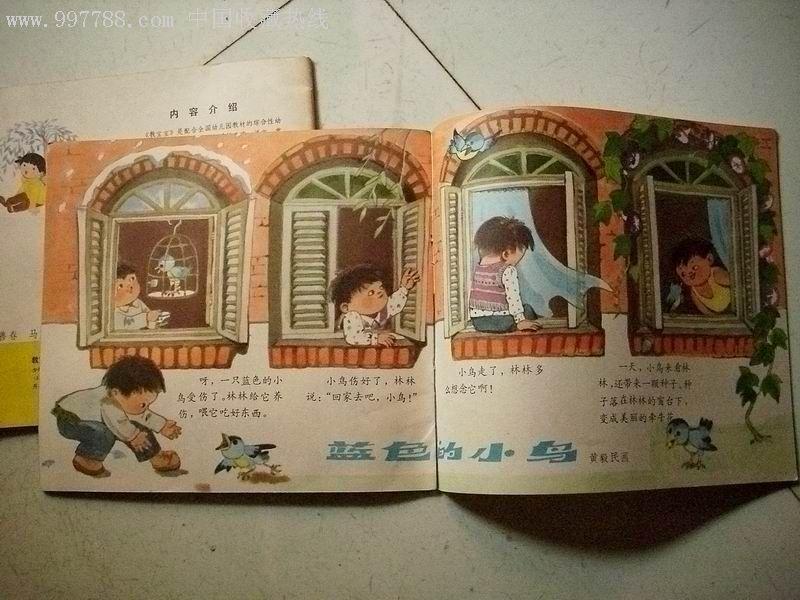 教宝宝【4岁幼儿家庭教育材料1】