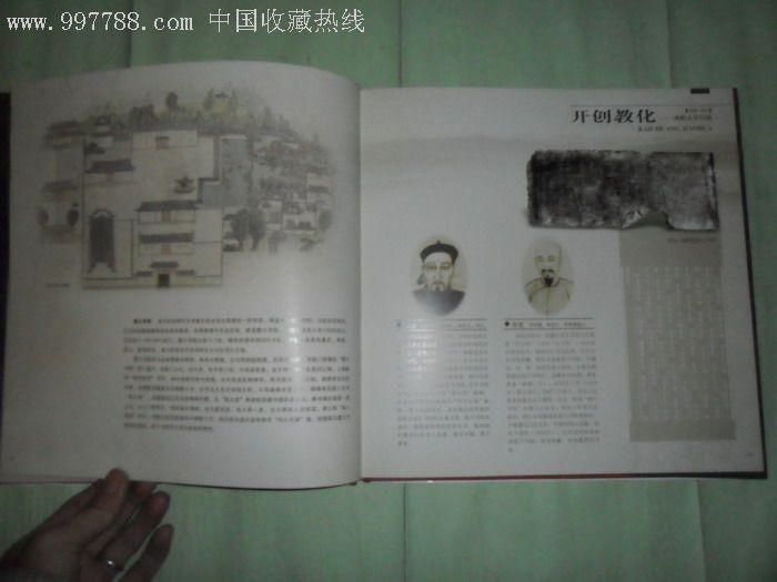 世纪震川安亭中学建校180周年(1828--2008)-价