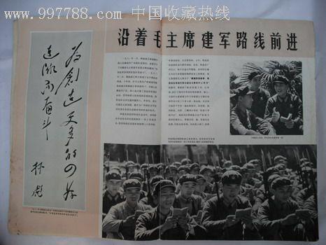1970年8期【人民画报】红灯记专辑.