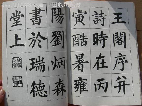 刘炳森楷书滕王阁序