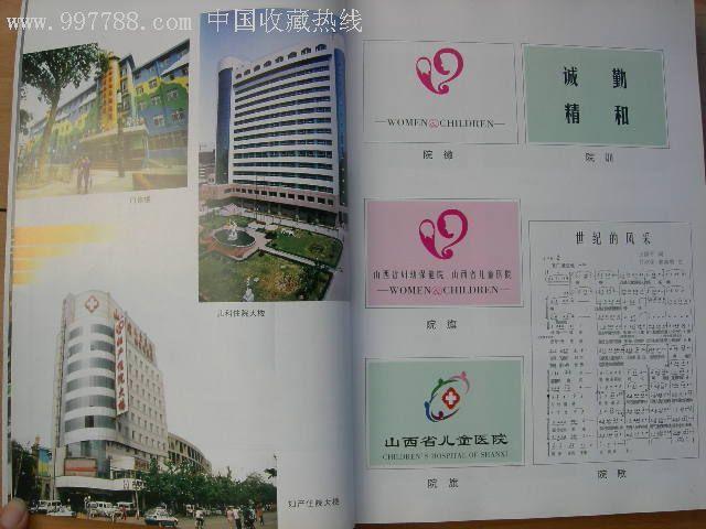 山西省儿童医院山西省妇幼保健医院志(1947-2005)