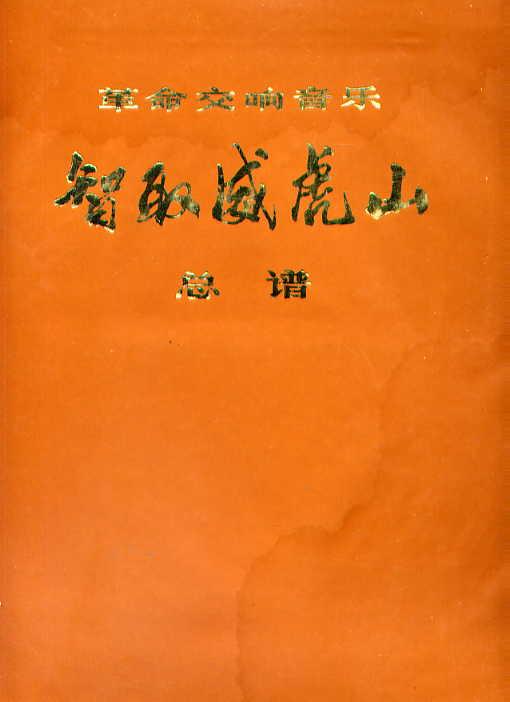 8开精装巨册革命交响音乐《智取威虎山》总谱