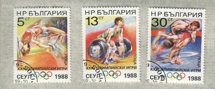 1988年奥运会(保加利亚)图片