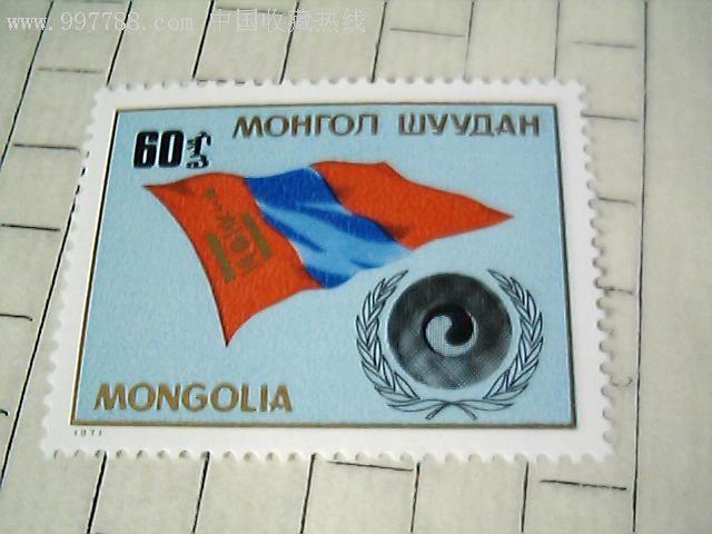 蒙古国旗-亚洲邮票--se6024570-零售-中国收藏热线图片