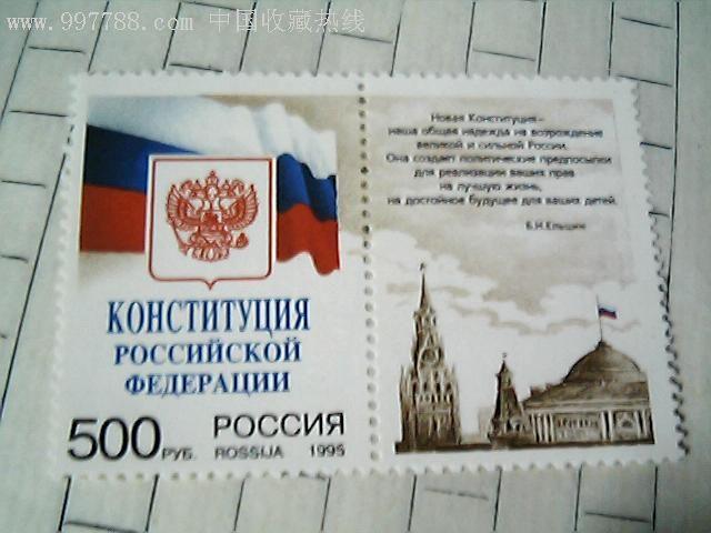 俄罗斯国旗国徽_价格元