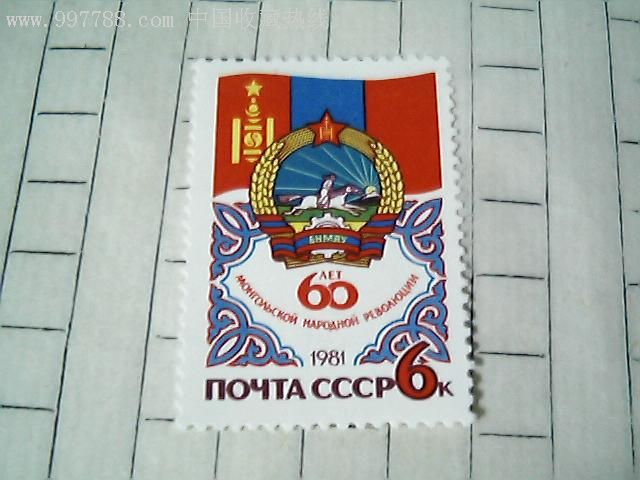 蒙古国旗国徽_价格元_第1张图片