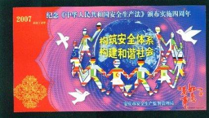 安全生产法实施四周年-价格:1.5元-se1799768-明信片