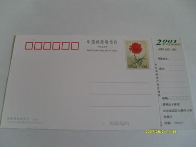 母亲节明信片_价格元_第4张