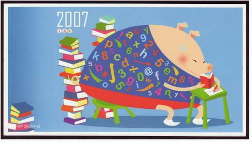 hp2007年(猪年)中国邮政贺年(有奖)明信片(4-2)图片
