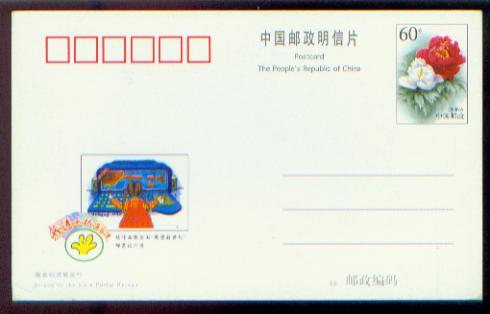 儿童画--我造大桥通台湾--邮资明信片