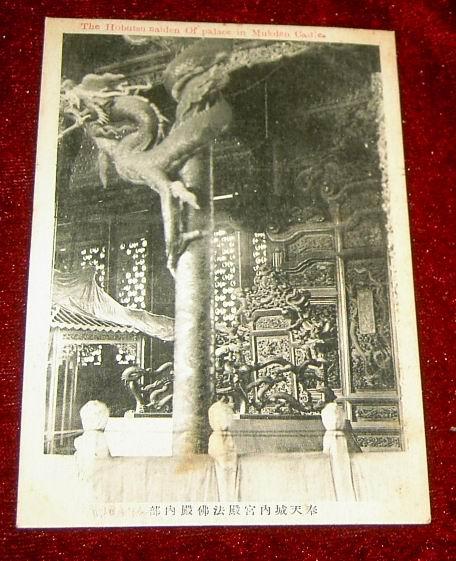 民国---奉天城内宫殿法佛殿内部_价格55元_第1张_中国收藏热线图片