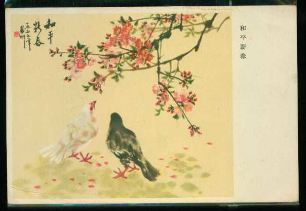 和平新春明信片