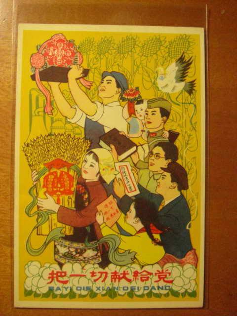 中国人民邮政明信片--把一切献给党