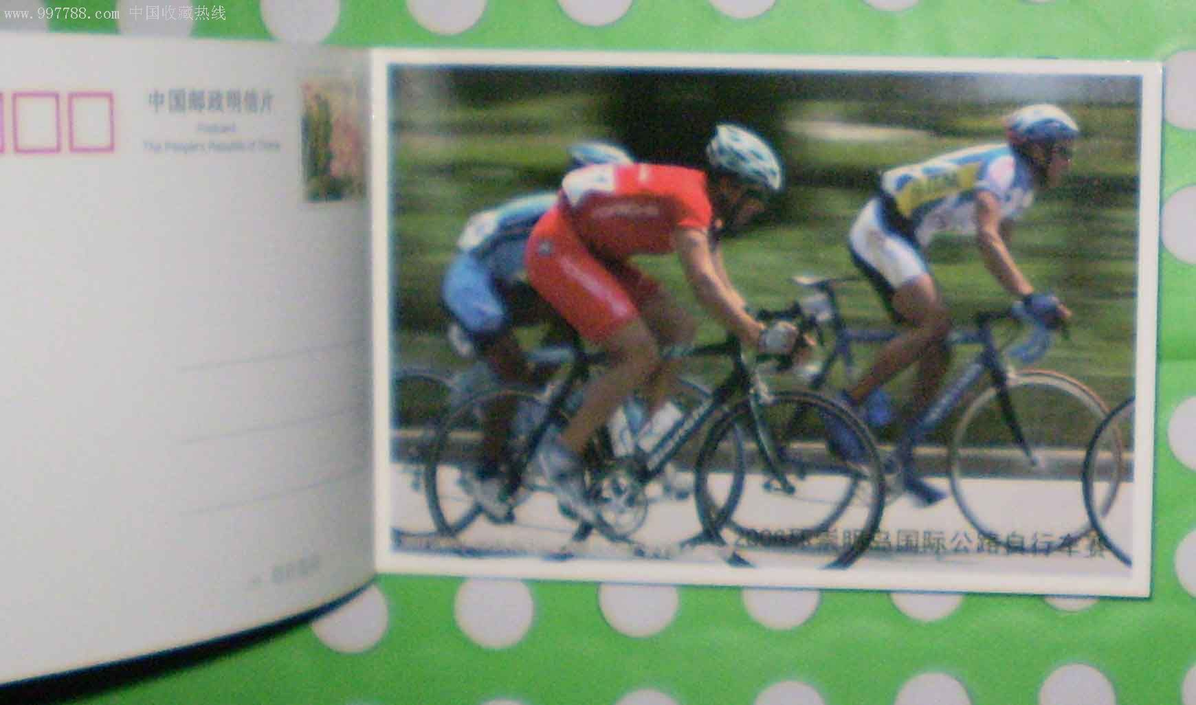 2007年环崇明岛女子国际公路自行车赛邮资明信片