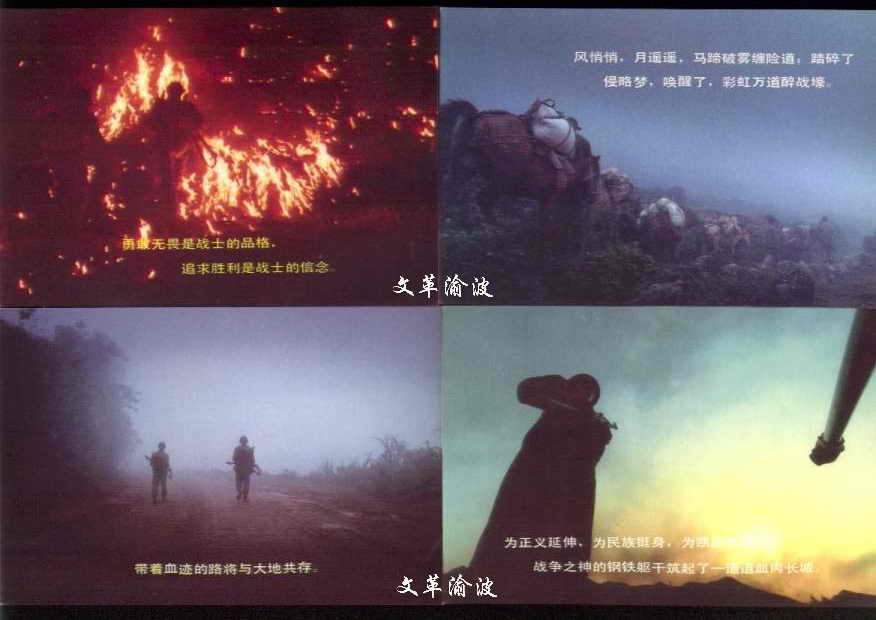 们2_军魂-血染风采记实录(张爱萍题)》 献给当代的中国军人们>[1-2集]