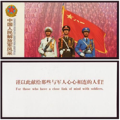中国人民解放军风采明信片(封面)_议价_第1张_7788收藏__中国收藏热线