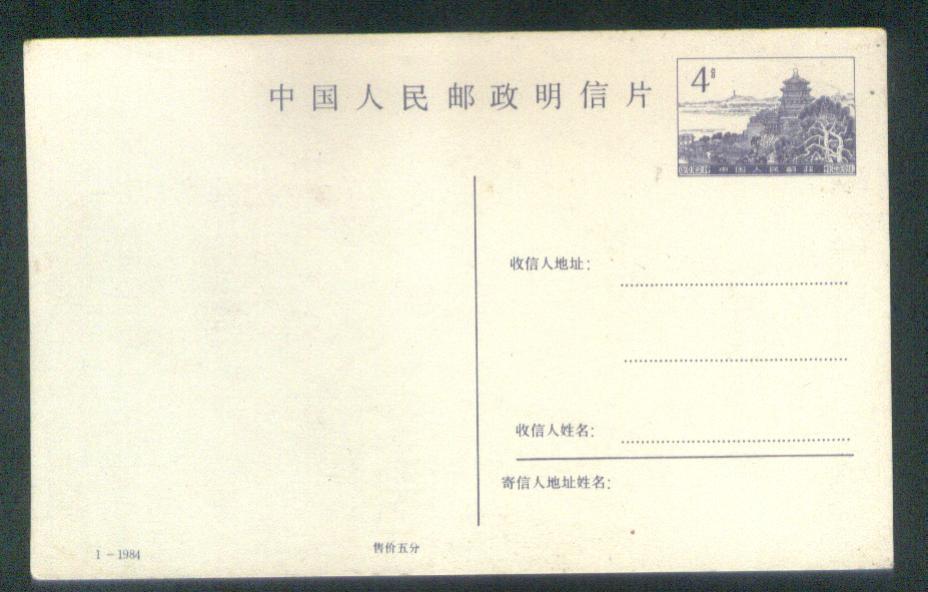 中国人民邮政明信片(正面白板片)