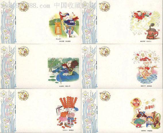 1993有奖贺年明信片一套(卡通图)