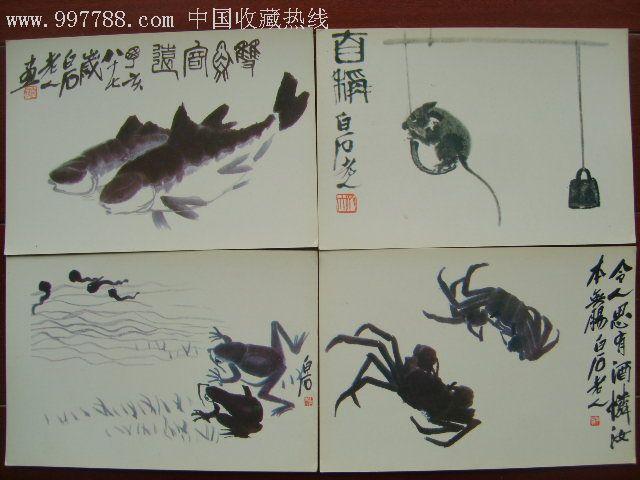 齐白石动物画明信片全套12枚