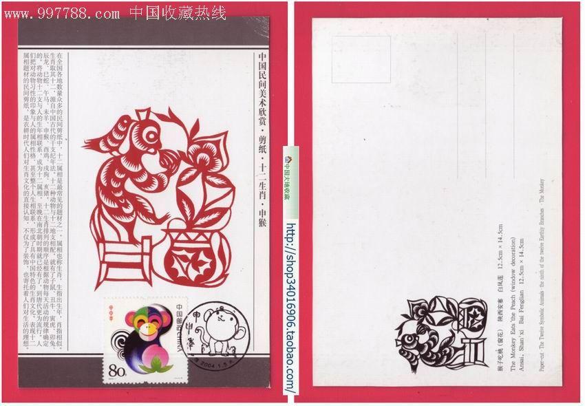 猴子吃桃剪纸_孙悟空 吃桃 简笔画-猴子吃桃剪纸