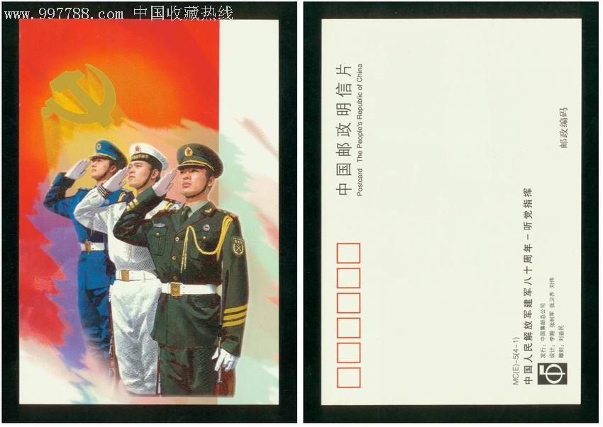 mc(e)-5《解放军建军80周年》邮政雕刻版明信片--集邮