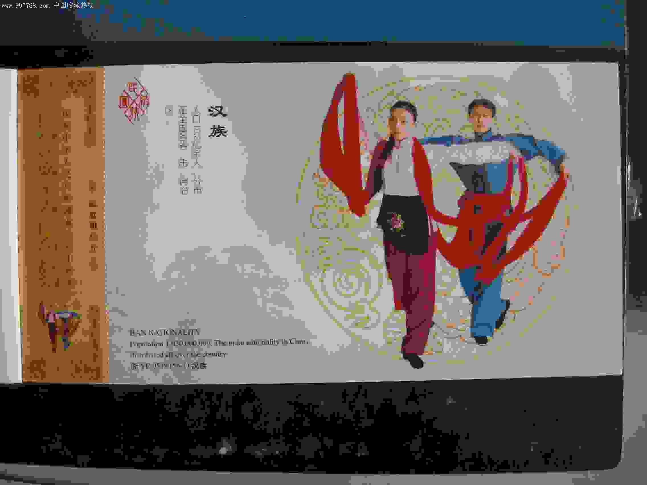 56个民族大团结邮资明信片