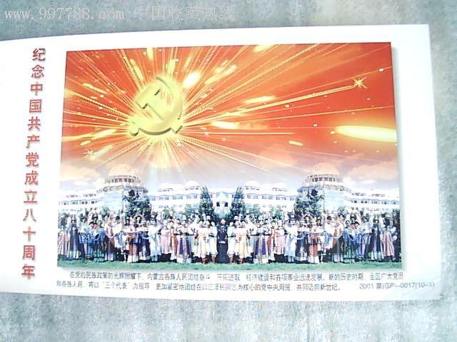 建党80周年_纪念建党80周年明信片