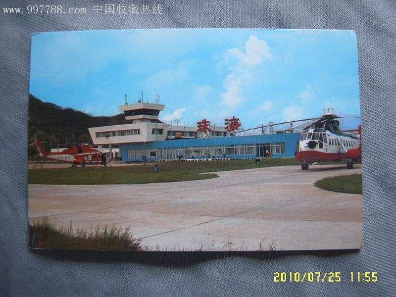 珠海直升飞机场,明信片/邮资片