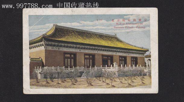 早期明信片;【北京颐和园】
