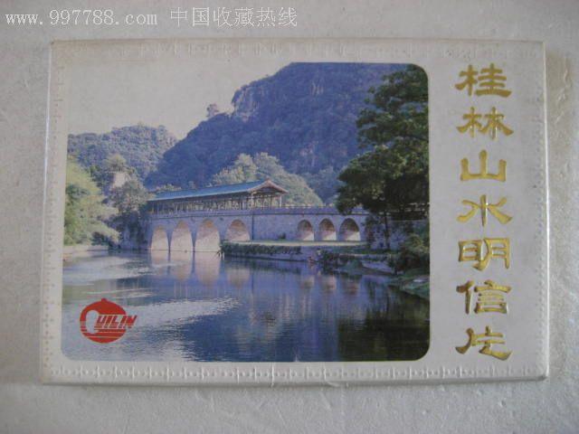 桂林山水明信片