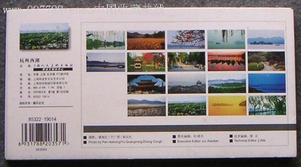 杭州西湖明信片集