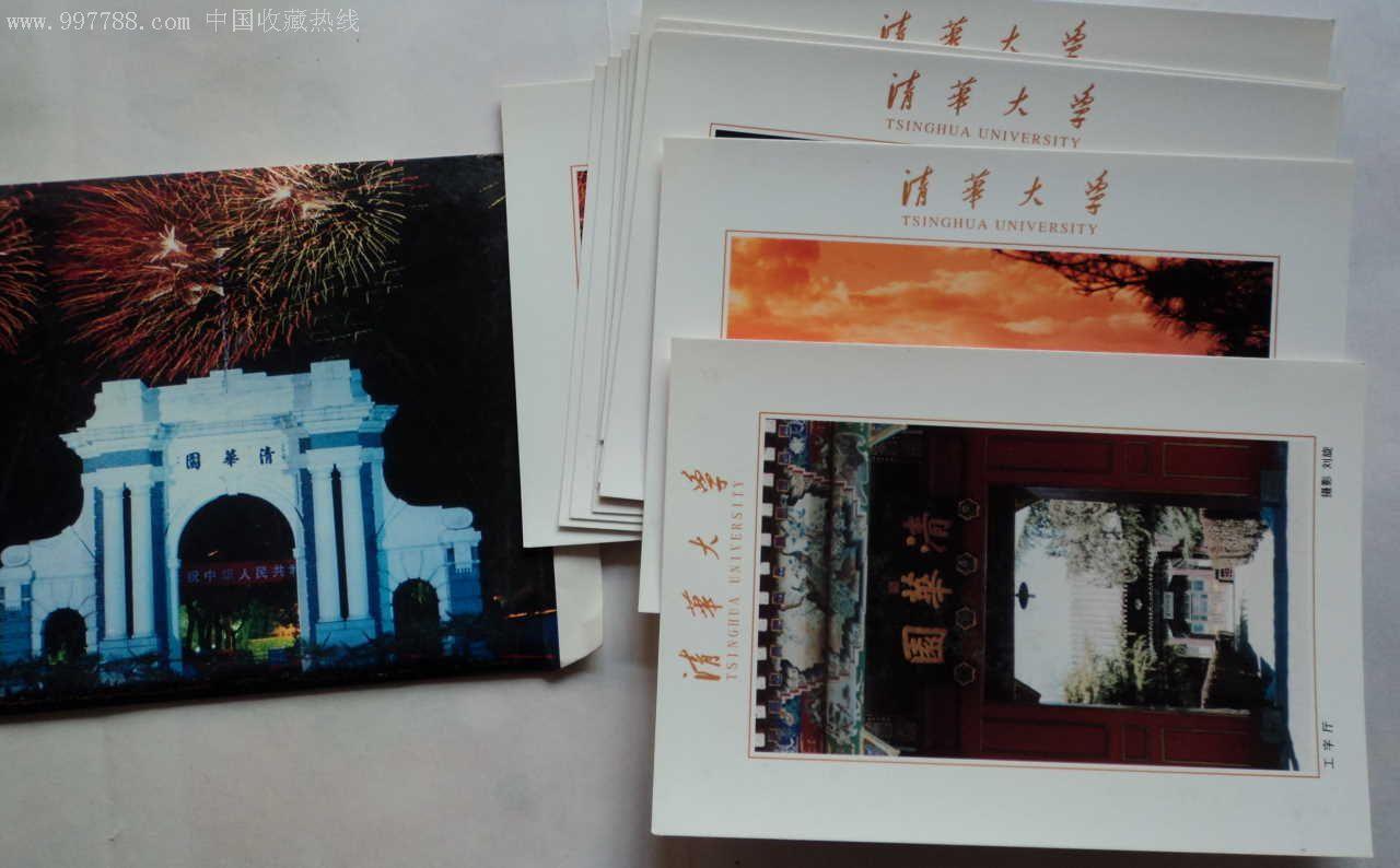 清华大学明信片