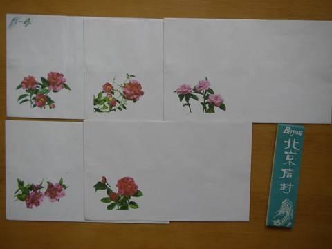 《北京----花卉信封》---带腰封
