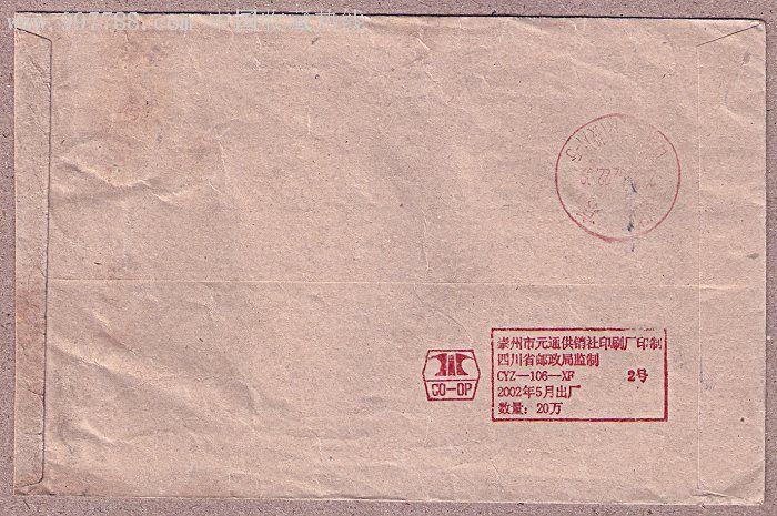 成都动物园戳实寄封-价格:3元-se4327884-信封/实寄封