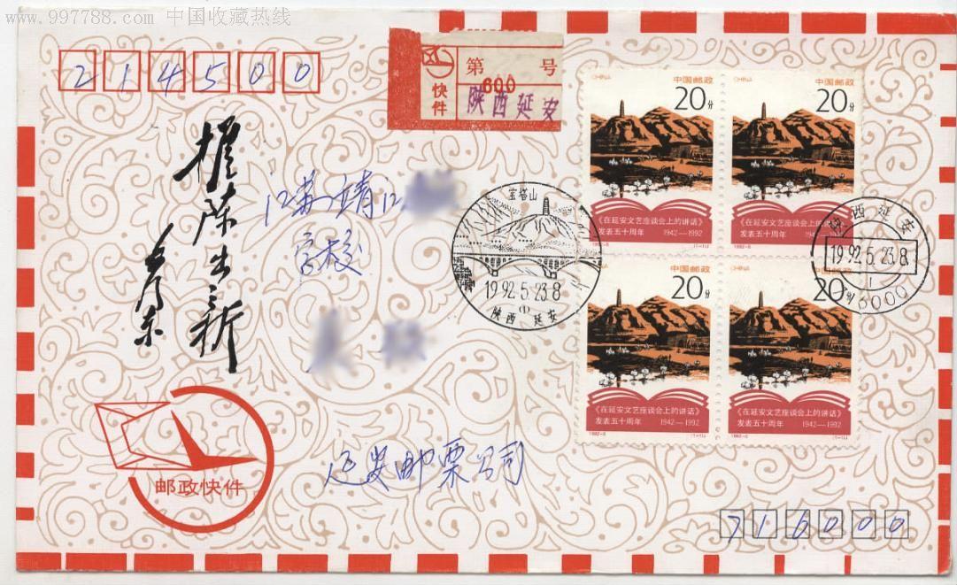 5.23.8陕西延安宝塔山风景日戳1992.5.23.
