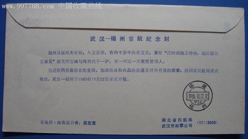 武汉至福州