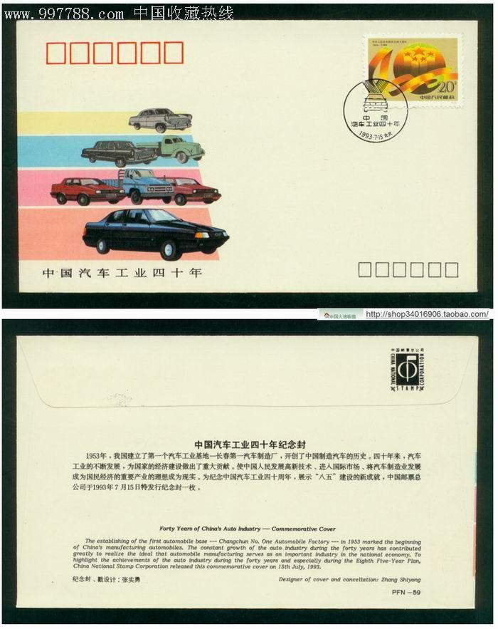 pfn-59.中国汽车工业四十年纪念封--中国集邮总公司_价格1.