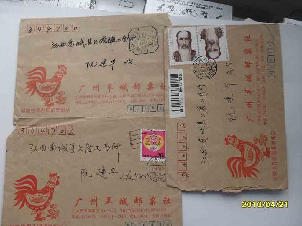 3个广州羊城邮票社鸡年生肖封