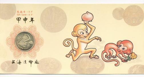猴年贺卡带生肖币