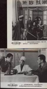 电影智斗美女蛇剧照照片8张一套