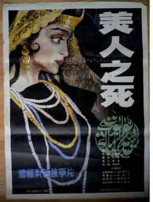 美人之死 价格:19元 se1362687 电影海报