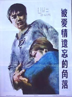 遗忘的角落-0元-e1596650-电影海报