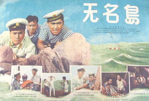 无名岛(老电影)50年代